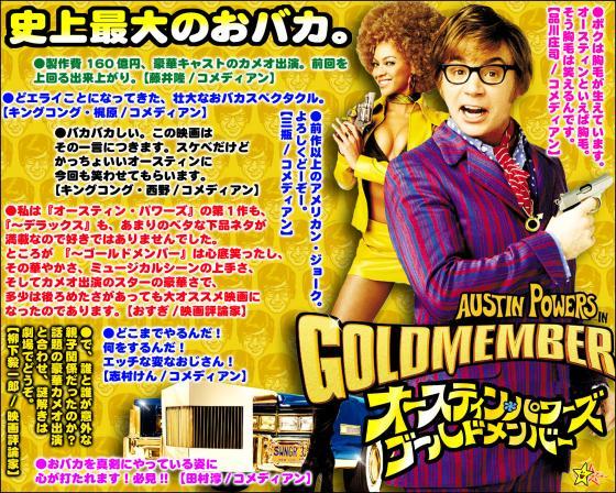 オースティン・パワーズ/ゴールドメンバー