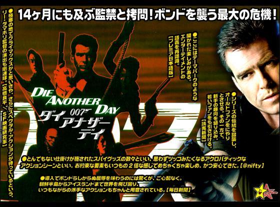 007/ダイ・アナザー・ディ