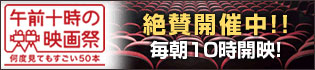 午前十時の映画祭公式ホームページ
